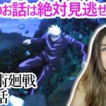 絶世の美女と観る呪術廻戦6話【字幕付海外の反応】