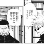 【呪術廻戦】呪術廻戦 76~80話    呪術廻戦 2021    JUJUTSU KAISEN