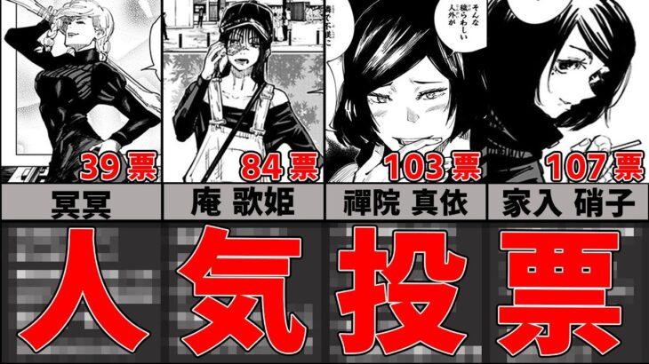 【呪術廻戦】投票総数約8000票!女性キャラ人気ランキング完全版【視聴者参加型】