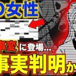 【呪術廻戦】9割が気にしていない事実。渋谷事変に登場していた謎の女性とは