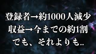 【祝・呪術廻戦連載再開!!】チャンネル登録者激減&収益9割減、でも後悔はありません..