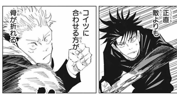 【呪術廻戦】呪術廻戦 90~95話 || 呪術廻戦 2021 || JUJUTSU KAISEN