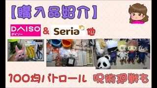【購入品紹介】DAISO・Seria・その他(呪術廻戦)