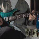 『呪術廻戦』ED / ALI「LOST IN PARADISE feat. AKLO」 :EDテーマ(guitar cover)