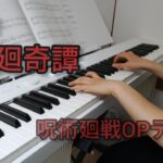 廻廻奇譚 / Eve 呪術廻戦 OPテーマ アニメサイズ