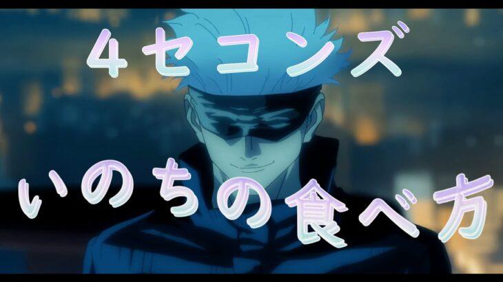 呪術廻戦  ×  いのちの食べ方 – Eve【MAD/AMV】【Jujutsu Kaisen】| 1080p60fps