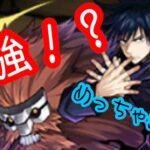 【呪術廻戦】GETした『伏黒恵』ギミック徹底考察!Part2