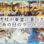【呪術廻戦】虎杖が東堂に奢ったあの日のラーメン、ステッカー開封🌟JSオンライン1万円分🌟五条悟の大判タオル&ピンズ🌟