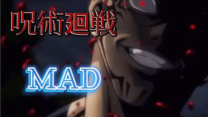 [MAD]ア・プリオリ×呪術廻戦