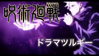【MAD】呪術廻戦×ドラマツルギー【呪術廻戦】