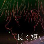 【MAD】長く短い祭り【呪術廻戦】
