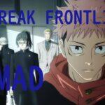 呪術廻戦 MAD DAYBREAK FRONTLINE #呪術廻戦