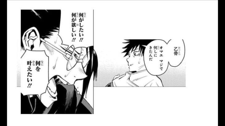 静止画MAD【呪術廻戦0】乙骨憂太『怪物』 ※ネタバレ注意