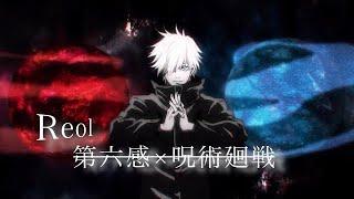 ~ワイヤレスイヤホン用~【セリフ入りMAD】呪術廻戦×Reol第六感