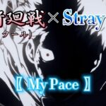 【MAD】呪術廻戦×Stray Kids〖My Pace〗