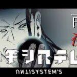 【MAD】呪術廻戦×アンチシステム's