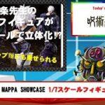 呪術廻戦 五条悟 MAPPA SHOWCASE 1/7スケールフィギュア