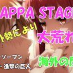 【海外の反応】MAPPA STAGEが海外勢により大荒れ【チェンソーマン】【呪術廻戦】【進撃の巨人】【日本語字幕】