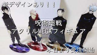 【呪術廻戦受注】アクリルMEGAフィギュア!新商品もあり!