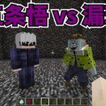 【マイクラMOD】五条悟と漏瑚を戦わせてみた【呪術廻戦MOD】- Jujutsu Kaisen