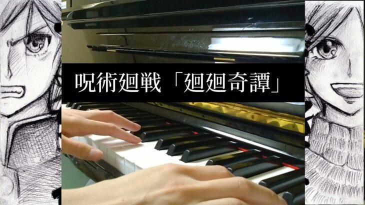 ピアノ「呪術廻戦OP/Eve」廻廻奇譚