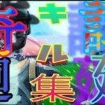 【廻廻奇譚】フォートナイトPS5勢のキル集!!【フォートナイト/Fortnite】