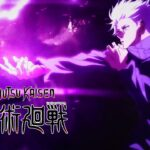 五条悟のホロウパープル!【呪術廻戦】Satoru Gojo's Hollow Purple! | Jujutsu Kaisen
