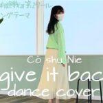 【踊ってみた】TVアニメ『呪術廻戦』第2クール エンディングテーマ Cö shu Nie –「 give it back」 【じゃね】