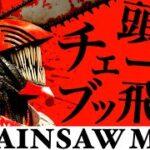 【チェンソーマン】漫画評論家が大絶賛の「ブッ飛び表現」TVアニメPVが超話題だけど一体どんな物語なの?考察要素や裏設定アリの第1話をネタバレなしで徹底解説【Chainsaw Man】