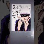 【呪術廻戦】五条悟で千円ちょうだい【TikTok】