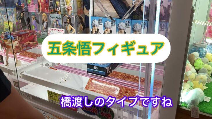 呪術廻戦 UFOキャッチャー 五条悟フィギュア