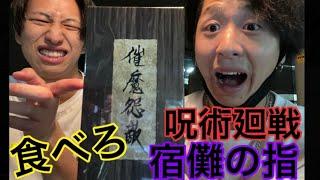 【呪術廻戦】両面宿儺の指食べてみた。 アニメ コムドット復帰おめでとうございます!!UFOキャッチャー