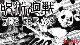 虎杖 VS パンダ – 最新話の情報確定  【呪術廻戦153ネタバレ】