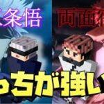 呪術廻戦最終回!?五条悟VS両面宿儺!衝撃の結末…【マイクラ】【呪術廻戦】