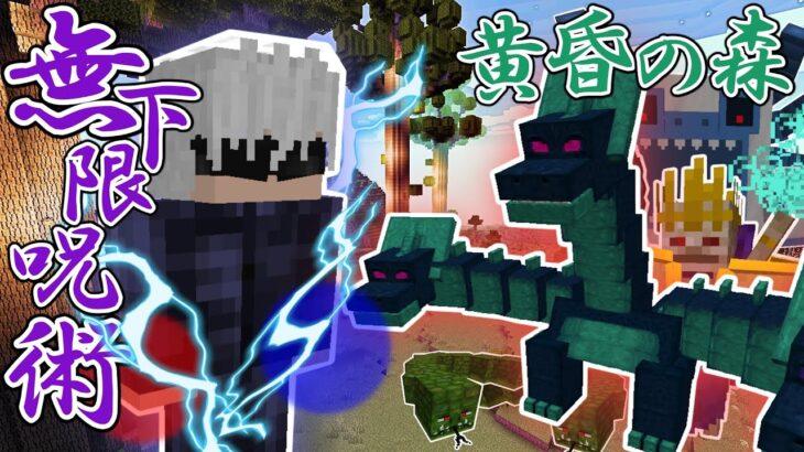 【マイクラ】五条悟VS黄昏の森どっちが強い⁉【呪術廻戦MOD】