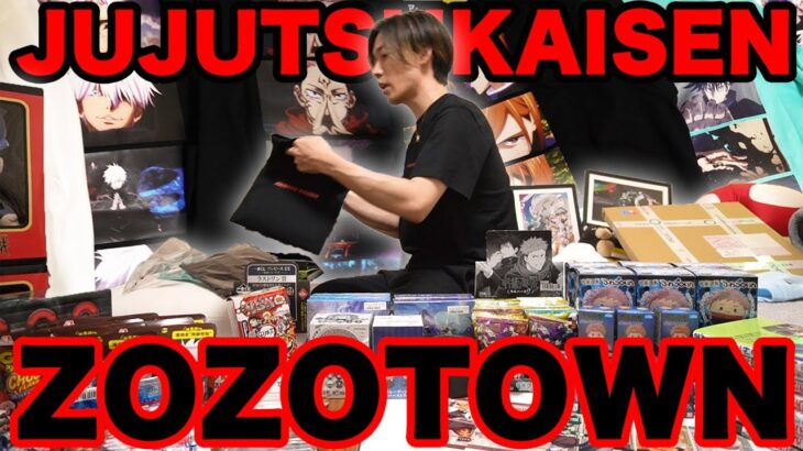 【呪術廻戦×ZOZOTOWN】3ヶ月ほど前から予約してた視聴者プレゼントに買ったコラボTシャツが届いた【JUJUTSUKAISEN】