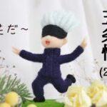 【呪術廻戦】五条悟のちびキャラつくってみた!gojou satoru chibi cute