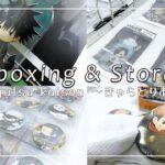 【呪術廻戦 グッズ】アニメイト購入品紹介と収納するだけの動画 l jujutsu kaisen l きゃらとりあ
