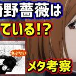 【呪術廻戦】釘崎野薔薇の生死について!メタ視点考察!【考察】