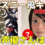 【呪術廻戦】ディズニーキャラ風になったこの女性声優は誰だ!?①【アニメクイズ】