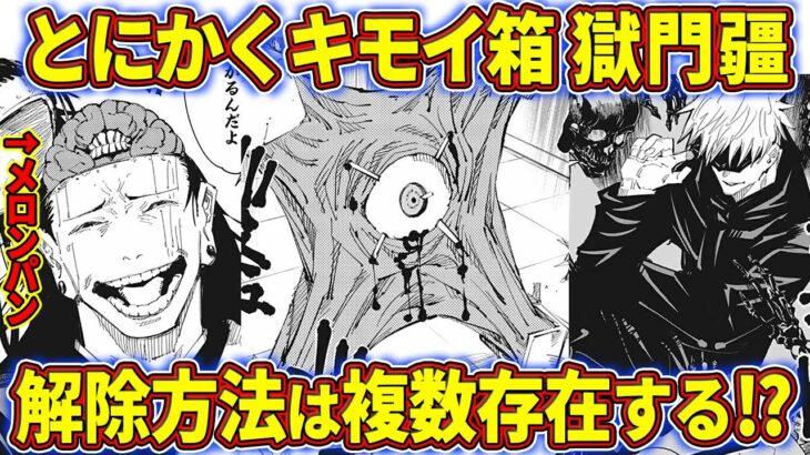 【呪術廻戦】メロンパンはなぜ獄門疆を持っていた?謎だらけの獄門疆を徹底考察【ネタバレ注意】