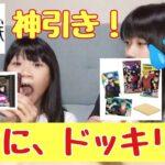 【呪術廻戦】食玩開封!神引き✨ 「セブンイレブンコラボ」で、ドッキリ💦 ママは号泣😭