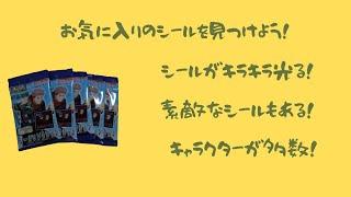 ≪呪術廻戦シールコレクション≫ 人気アニメのシール