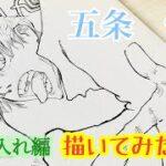 【模写】〜ペン入れ編〜『呪術廻戦』五条悟を描いてみた!!!
