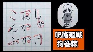 【名言で学ぶペン字】呪術廻戦、狗巻棘『しゃけ、おかか、こんぶ』【解説】