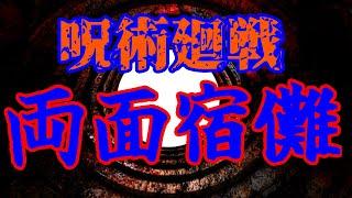 呪術廻戦 用語解説  『両面宿儺』