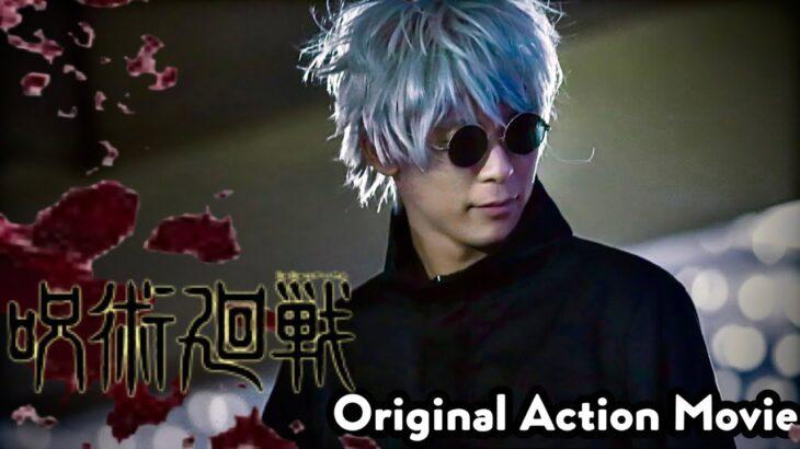 【呪術廻戦】オリジナルアクションムービー(五条悟vs虎杖悠仁・伏黒恵)