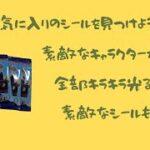 ≪呪術廻戦シールコレクション≫ クオリティーが高めのシール