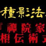 呪術廻戦 用語解説  『十種影法術/禪院家相伝』