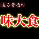 【呪術廻戦】五条悟先生より喜久水庵が鬼のように届きました。